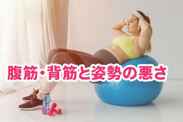 腹筋・背筋と姿勢の悪さはどう関係している?