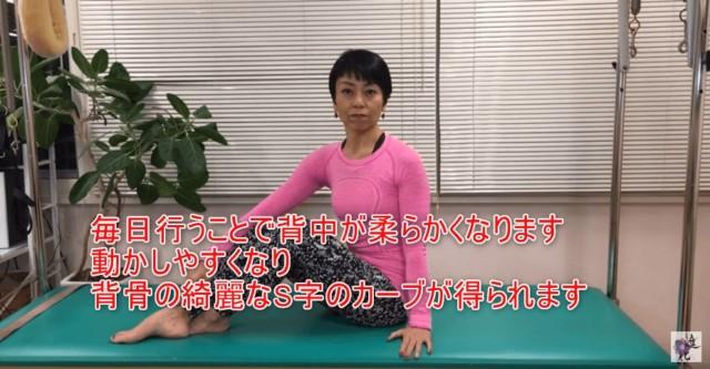 03-10_毎日行うことで背中が柔らかくなります動かしやすくなり背骨の綺麗なS字のカーブが得られます