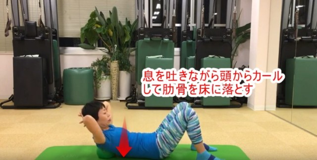 息を吐きながら頭からカールして、肋骨を床に落としてください
