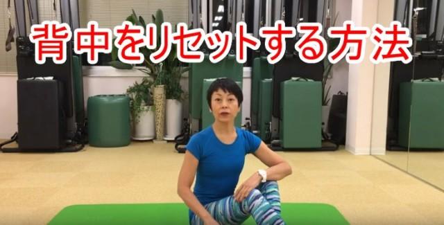 ピラティスで腹筋と背筋を伸ばす方法!背中をリセットしよう