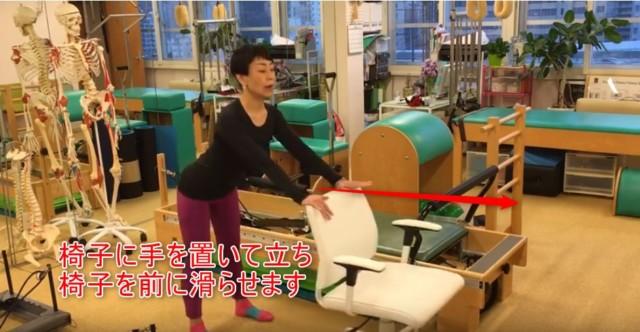 09-03_椅子に手を置いて立ち椅子を前に滑らせます