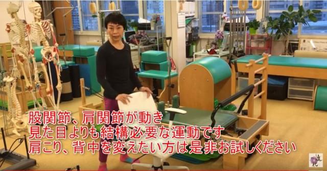 09-06_股関節、肩関節が動き見た目よりも結構必要な運動です肩こり、背中を変えたい方は是非お試しください
