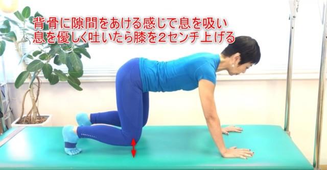 10-05_背骨に隙間をあける感じで息を吸い息を優しく吐いたら膝を2センチ上げる