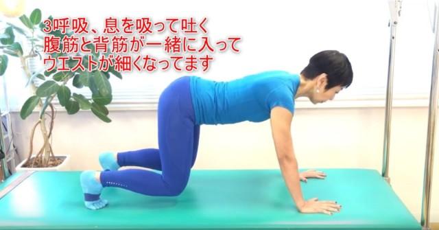 10-06_3呼吸、息を吸って吐く腹筋と背筋が一緒に入ってウエストが細くなってます