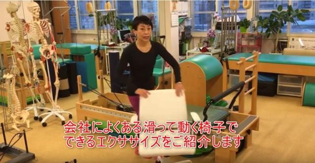 09-02_会社によくある滑って動く椅子でできるエクササイズをご紹介します