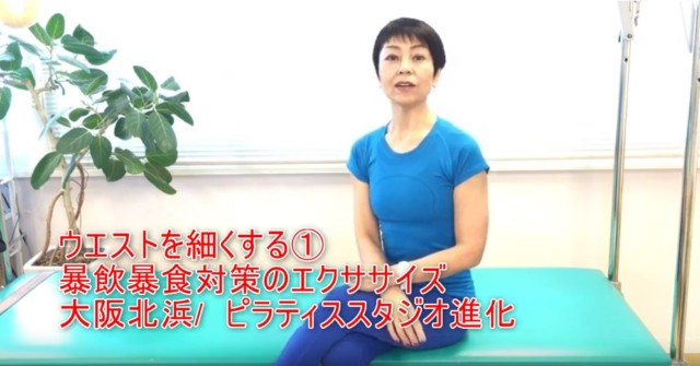 10-01_ウエストを細くする①暴飲暴食対策のエクササイズ大阪北浜 ピラティススタジオ進化