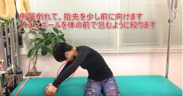 14-06_側屈倒れて、指先を少し前に向けます大きなボールを体の前で包むように絞ります