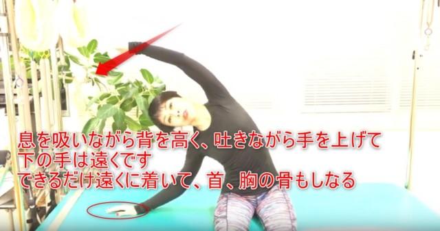 13-07_息を吸いながら背を高く、吐きながら手を上げて下の手は遠くですできるだけ遠くに着いて、首、胸の骨もしなる