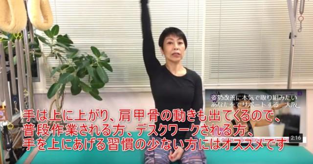 14-09_手は上に上がり、肩甲骨の動きも出てくるので、普段作業される方、デスクワークされる方、手を上にあげる習慣の少ない方にはオススメです
