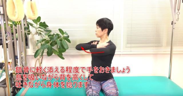 12-05_鎖骨に軽く添える程度で手をおきましょう息を吸いながら背を高くして吐きながら身体を捻ります