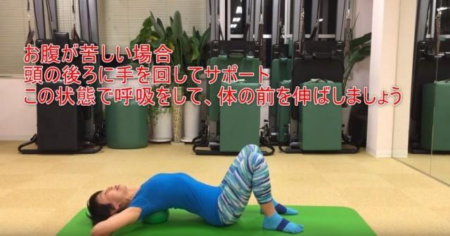 17-04_お腹が苦しい場合頭の後ろに手を回してサポートこの状態で呼吸をして、体の前を伸ばしましょう