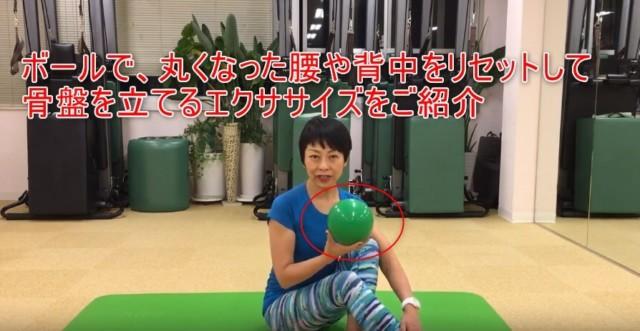 18-02_ボールを使って、丸くなった腰や背中をリセットして、骨盤を立てるエクササイズをご紹介