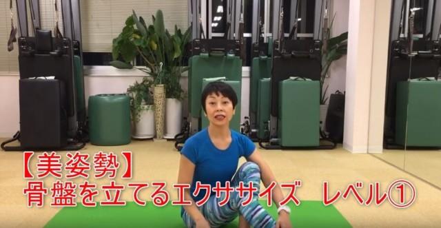 18-01_【美姿勢】骨盤を立てるエクササイズ レベル①