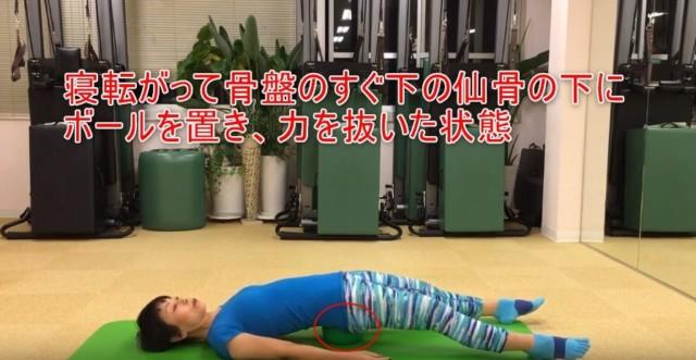 18-03_寝転がって骨盤のすぐ下の仙骨の下にボールを置き、力を抜いた状態