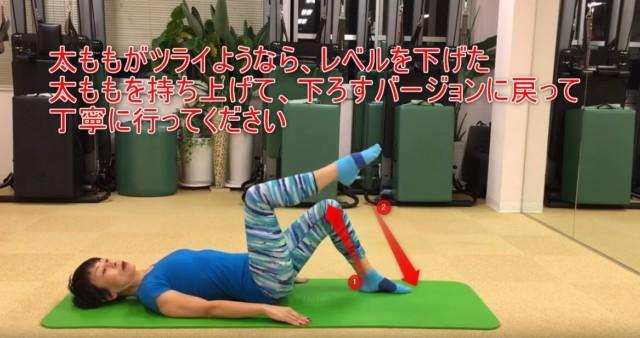 16-06_太ももがツライようなら、レベルを下げた太ももを持ち上げて、下ろすバージョンに戻って丁寧に行ってください
