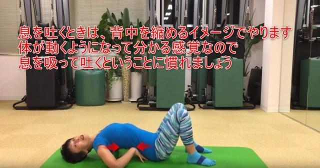 17-05_息を吐くときは、背中を縮めるイメージでやります体が動くようになって分かる感覚なので息を吸って吐くということに慣れましょう