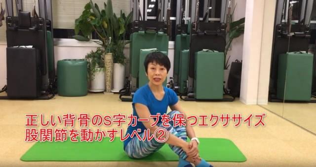 16-01_正しい背骨のS字カーブを保つエクササイズ股関節を動かすレベル②