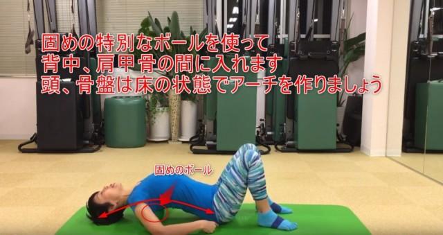 17-03_固めの特別なボールを使って背中、肩甲骨の間に入れます頭、骨盤は床の状態でアーチを作りましょう
