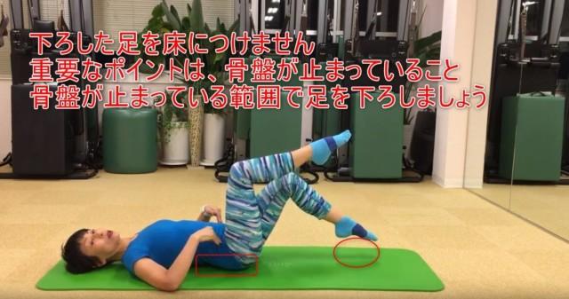 16-05_下ろした足を床につけません重要なポイントは、骨盤が止まっていること骨盤が止まっている範囲で足を下ろしましょう