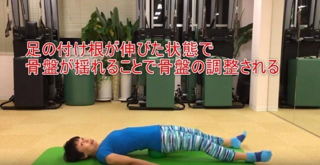 18-05_足の付け根が伸びた状態で骨盤が揺れることで骨盤の調整される