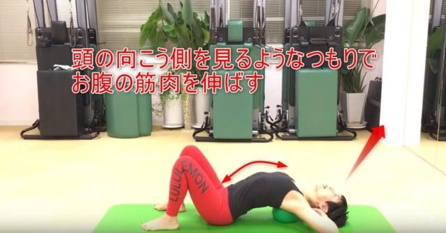 21-04_頭の向こう側を見るようなつもりでお腹の筋肉を伸ばす