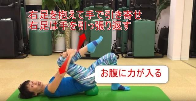 20-04_右足を抱えて手で引き寄せ、右足は手を引っ張り返す