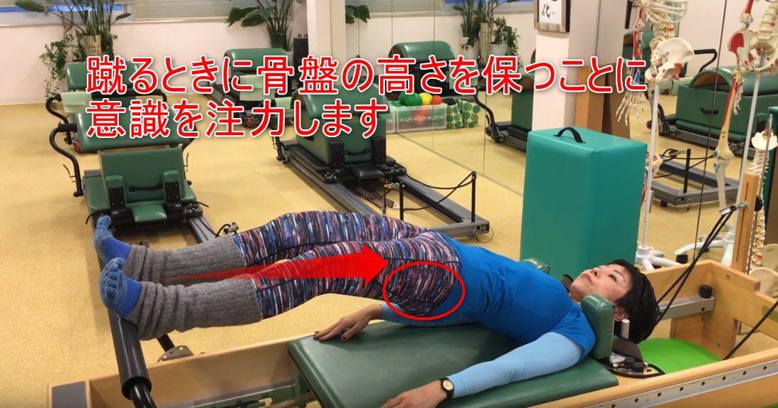 23-05_蹴るときに骨盤の高さを保つことに意識を注力します
