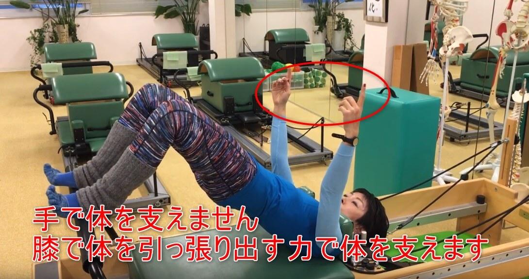 23-06_手で体を支えません膝で体を引っ張り出す力で体を支えます