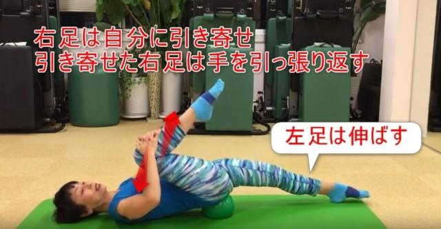 19-04_右足は自分に引き寄せ、引き寄せた右足は手を引っ張り返す