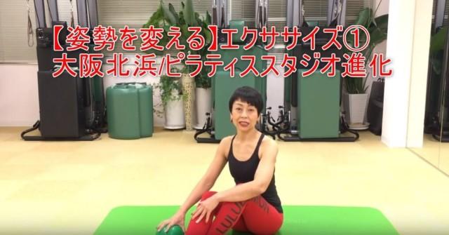 21-01_【姿勢を変える】エクササイズ①大阪北浜/ピラティススタジオ進化