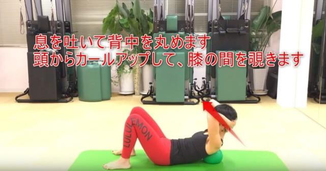 21-05_息を吐いて背中を丸めます頭からカールアップして、膝の間を覗きます