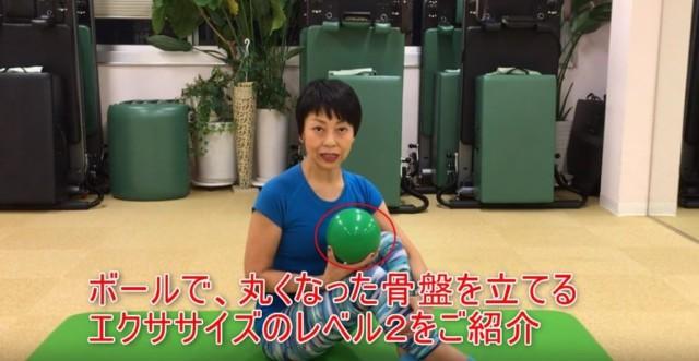 19-02_ボールで、丸くなった骨盤を立てるエクササイズのレベル2をご紹介