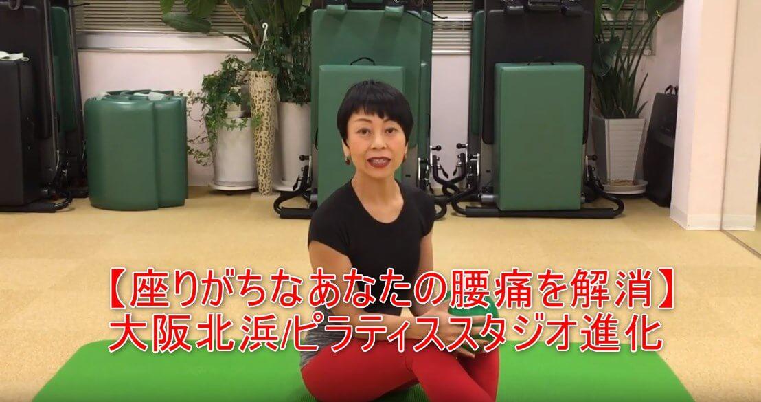 22-01_【座りがちなあなたの腰痛を解消】大阪北浜ピラティススタジオ進化