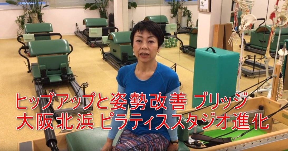 23-01_ヒップアップと姿勢改善 ブリッジ大阪北浜 ピラティススタジオ進化