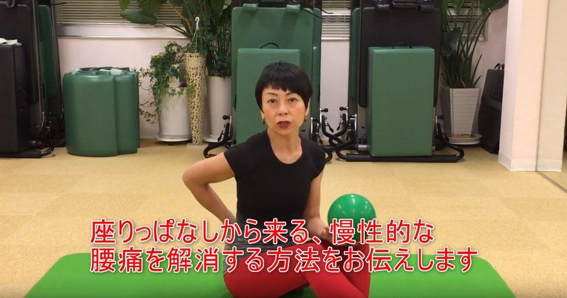 22-02_座りっぱなしから来る、慢性的な腰痛を解消する方法をお伝えします