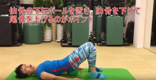 20-03_仙骨の下にボールを置き、肋骨を下げて尾骨を上げるのがポイント