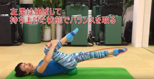 20-05_左足は伸ばして、持ち上げた状態でバランスを取る
