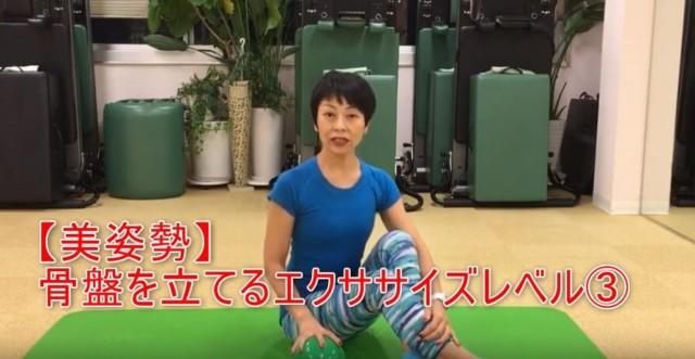 20-01_【美姿勢】骨盤を立てるエクササイズレベル③