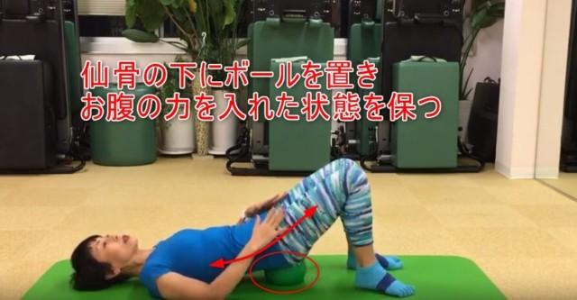 19-03_仙骨の下にボールを置き、お腹の力を入れた状態を保つ