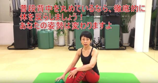 21-02_普段背中を丸めているなら、徹底的に体を反らしましょう!あなたの姿勢は変わりますよ