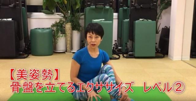 19-01_【美姿勢】骨盤を立てるエクササイズ レベル②