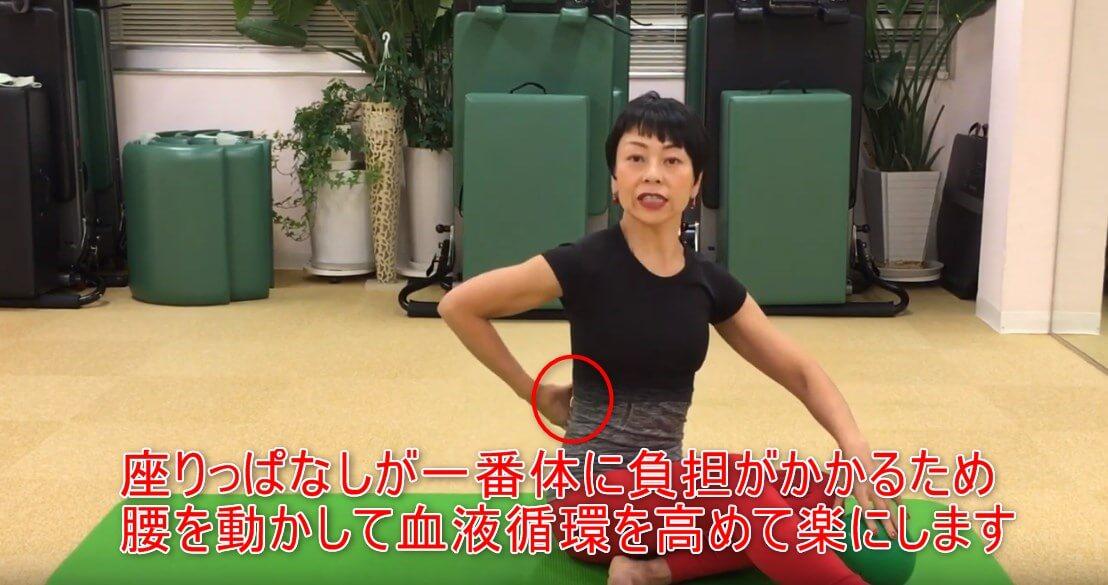 22-08_座りっぱなしが一番体に負担がかかるため腰を動かして血液循環を高めて楽にします