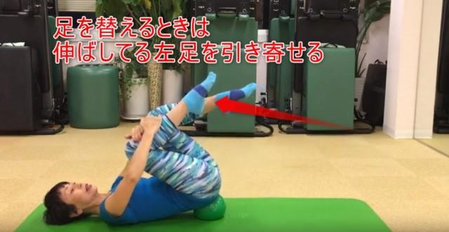 20-06_足を替えるときは、伸ばしてる左足を引き寄せる