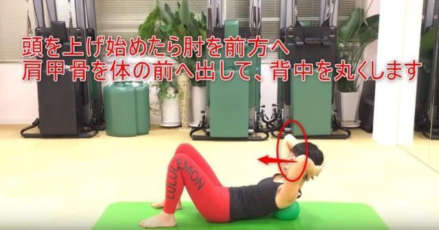 21-07_頭を上げ始めたら肘を前方へ肩甲骨を体の前へ出して、背中を丸くします
