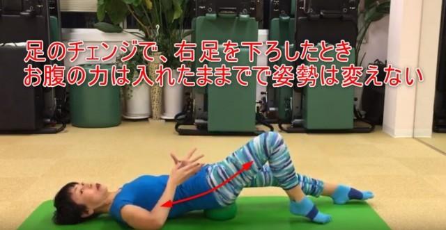 19-05_足のチェンジで、右足を下ろしたとき、お腹の力は入れたままでで姿勢は変えない
