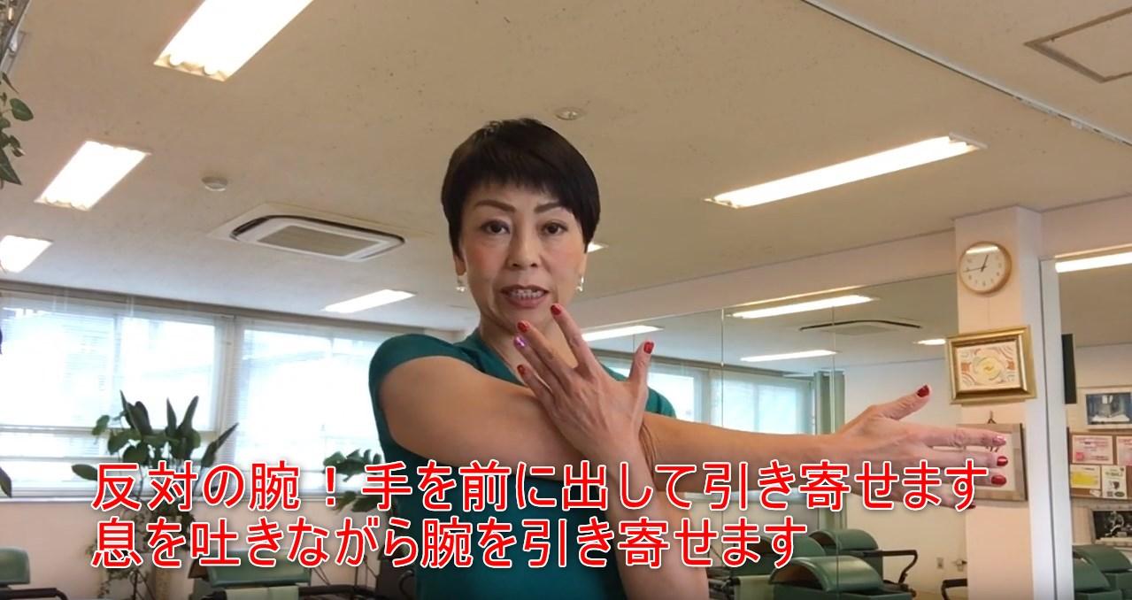 26-07_反対の腕!手を前に出して引き寄せます息を吐きながら腕を引き寄せます