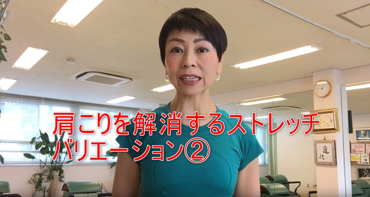 27-01_肩こりを解消するストレッチバリエーション②