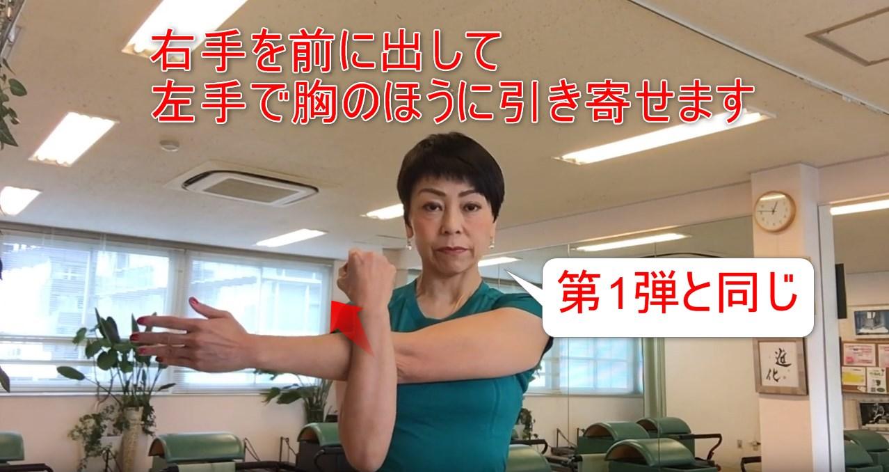 27-03_右手を前に出して左手で胸のほうに引き寄せます