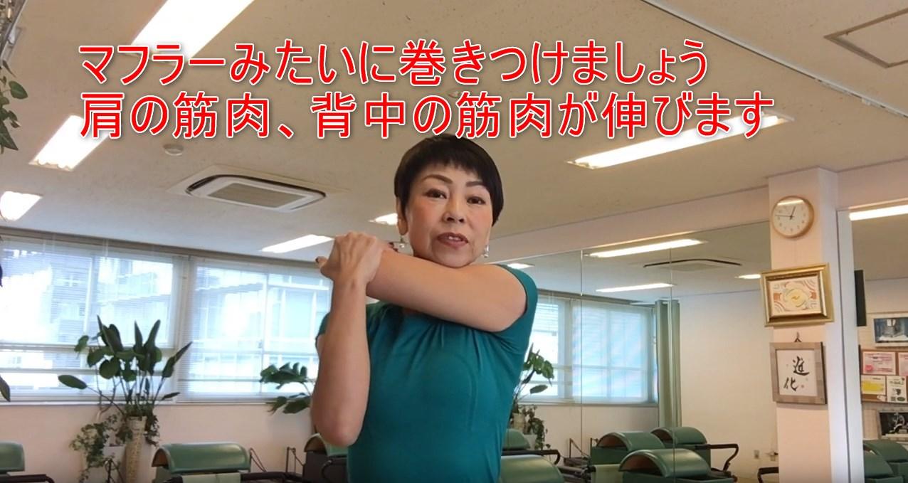 27-05_マフラーみたいに巻きつけましょう肩の筋肉、背中の筋肉が伸びます