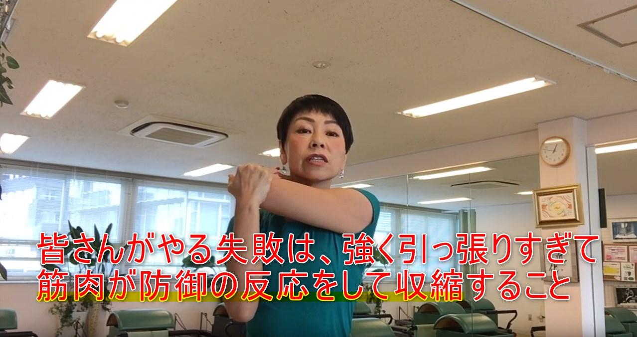 27-06_皆さんがやる失敗は、強く引っ張りすぎて筋肉が防御の反応をして収縮すること